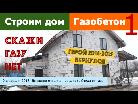 Строим дом из газобетона 1. День 9 февраля 2016. Вид дома через год. Отказ от газа. Все по уму