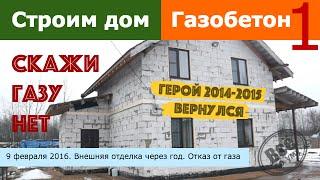 Строим дом из газобетона 1. День 9 февраля 2016. Вид дома через год. Отказ от газа. Все по уму(Предыдущее видео: https://goo.gl/PbZu8p ------------------------------------------------------------------------------------------------------- ▻ Проект Всё по уму..., 2016-02-09T18:07:56.000Z)