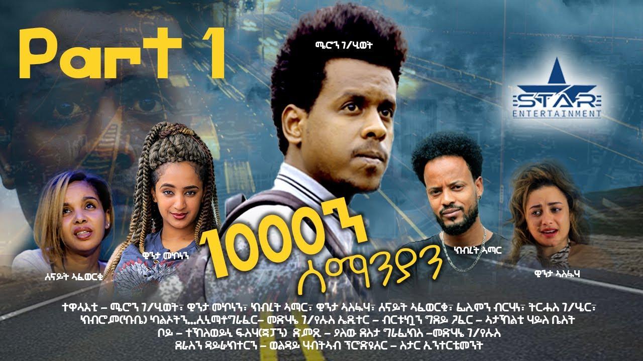 Download New Eritrean Series movie  2019 1080 part 1 / 1000ን ሰማንያን 1ይ ክፋል