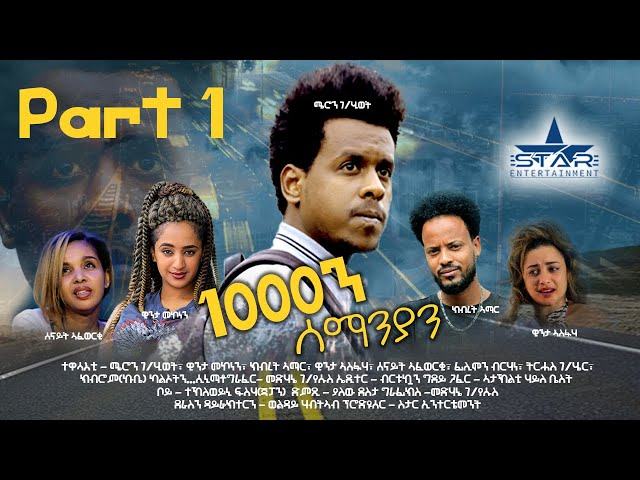 New Eritrean Series movie  2019 1080 part 1 / 1000ን ሰማንያን 1ይ ክፋል