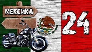 Мексика [24 серия] — ремонтируем мотоцикл Ильи Бондареву. Ищем звезду для Kawasaki