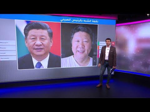 -يخلق من الشبه أربعين- شبيه الرئيس الصيني يعاني الحظر على التيك توك!  - نشر قبل 4 ساعة