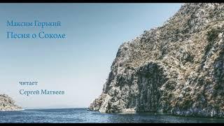 Скачать Песня о Соколе Максим Горький