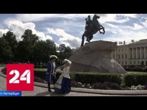 Компания молодых людей попыталась пожарить шашлык на Медном всаднике - Россия 24