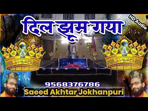 दिल झूम गया | Subhan Allah क्या कलाम है | Saeed Akhtar Jokhanpuri Naat 2019 | Mera Taajushshriya Hai