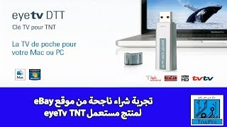 تجربة شراء ناجحة من موقع eBay لمنتج مستعمل eyeTv TNT