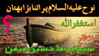 Nooh alaihis salaam par itna bara bohtan by shaikh muhammed hussain memon