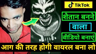 Tiktok New Trend   Face Change To ghost , Shaitan , Black Panther , Tiger Wala video Kaise banaye