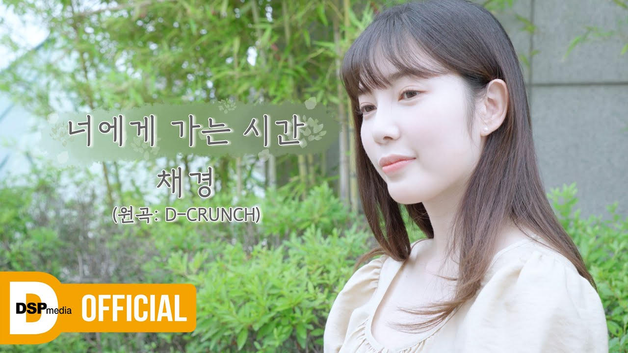 [COVER] 윤채경 - 너에게 가는 시간 (원곡 : D-CRUNCH)