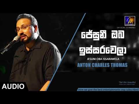 Jesuni Oba Issarawela - Anton Charles Thomas | Official Audio | MEntertainments