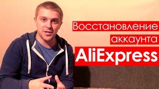 Восстановление аккаунта Aliexpress.com - Личный опыт(, 2014-11-07T14:56:37.000Z)
