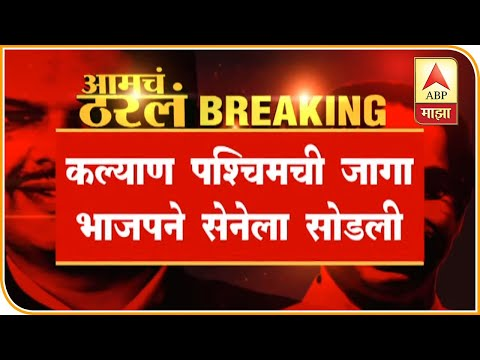Kalyan | BJP Left Kalyan West Seat For Shivsena