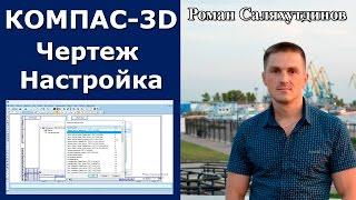 КОМПАС-3D. Создание чертежа Настройки Параметры. Эффективная работа в КОМПАС-3D | Роман Саляхутдинов