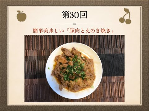 Ryo's Cooking 〜 第30回 簡単美味しい「豚肉とえのき焼き」〜