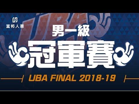 🔴4K🔴 UBA FINAL::冠軍賽::義守大學vs健行科大::男一級 107富邦人壽UBA大專籃球聯賽 網路直播