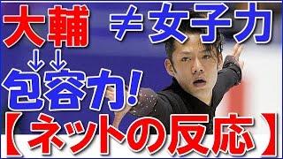 高橋大輔 カミングアウトか「炎の体育会TV」でDaiGo女子力を指摘【ネッ...
