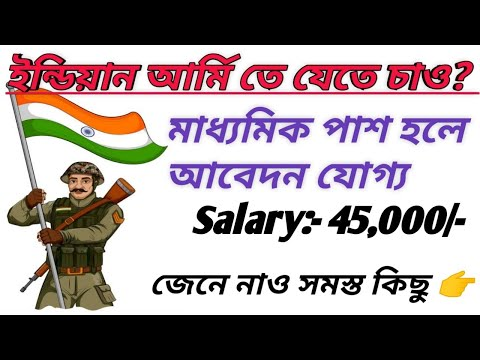 Indian Army Recruitment ll New Vacancy ll Madhyamik Pass Qualification ll Asmita 360 ll 2019 ll