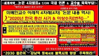 [묘허] 부정선거 석학 미베인교수 4차논문 역시나_ '…