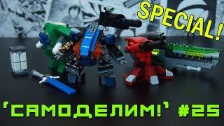 """[LEGO-Самоделки] СУПЕР ВЫПУСК! """"Mobile Frame Zero"""" - Роботы, Турель, Корабль, Оружие из ЛЕГО"""
