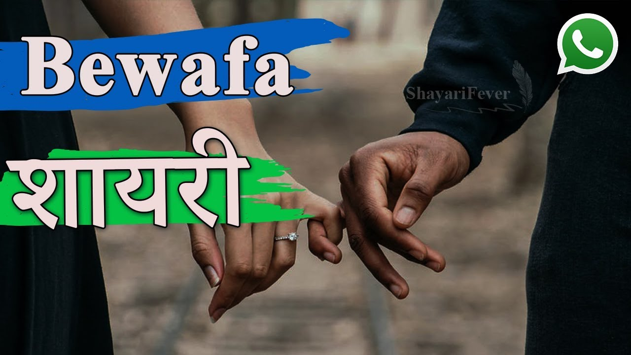 Sad Bewafa Shayari WhatsApp Status Video (30 Sec) | सैड ...