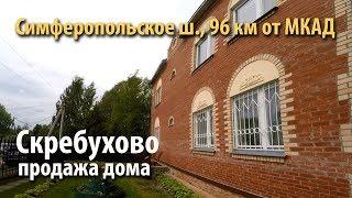 видео купить дом на симферопольском шоссе