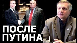 Вероятность прихода нового Горбачёва после Путина.  Валерий Пякин.