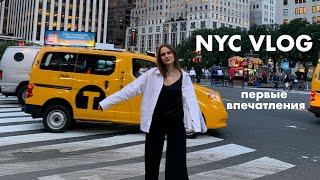 Тур по Квартире в Нью-Йорке  Первые Впечатления  Влог