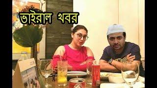 ভাইরাল হল অপুর বাসায় শাকিব খানের ইফতার অবাক বুবলি !!Shakib khan !Latest Bangla News