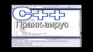 Написание вируса шутника на C++