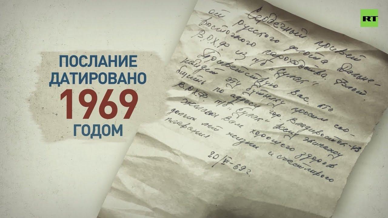 Привет из 1969-го: на Аляске нашли бутылку с письмом советских моряков