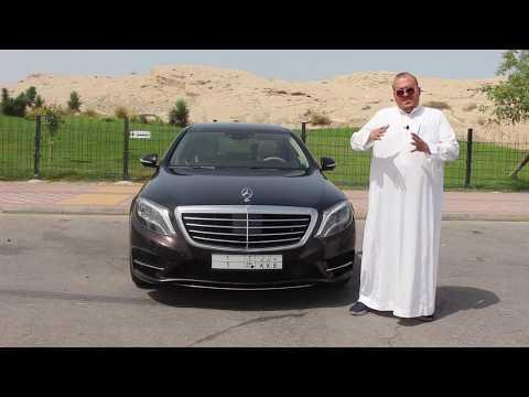 مرسيدس بنز اس كلاس|Mercedes Benz S Class