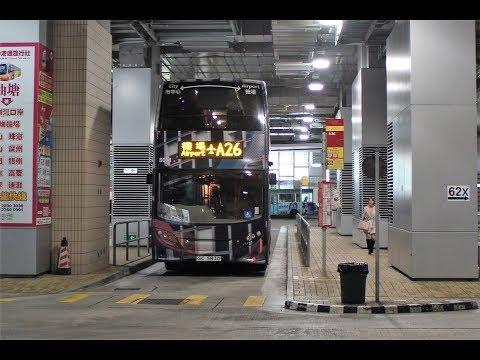 城巴機場快線Cityflyer  A26  機場(地面運輸中心)→油塘 @ 8014 (T)