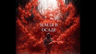 Земля в осаде фильм 2019 трейлер с русской озвучкой