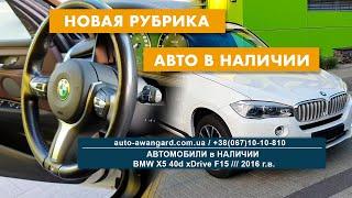 Автомобили в наличии / BMW X5 40d xDrive 2016 / Новая рубрика