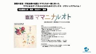 http://avex.jp/otokatsu/ バレエストレッチ 視聴用ショートver.(音活...