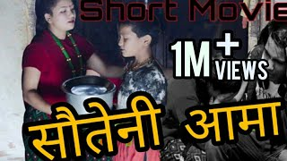 Sauteni Aama  l सौतेनी आमा l  New Nepali Short Sentimental  Movie 2075/2018
