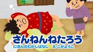 【絵本】三年寝太郎(さんねんねたろう)【読み聞かせ】日本昔ばなし