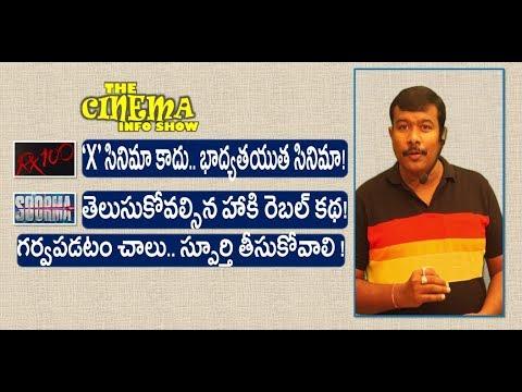 Soorma Movie Telugu Review | RX 100 | Well Done Hima Das | The Cinema Info Show | Mr. B