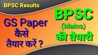 BPSC    64th bpsc    GS ( Mains )    GS पेपर कैसे तैयार करें ?