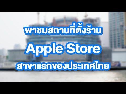 พาดูสถานที่ตั้ง Apple Store สาขาแรกของไทย
