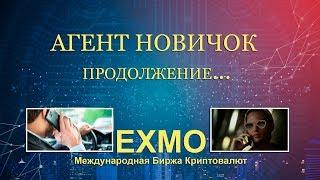 Международная биржа криптовалют EXMO. Общий обзор. Агент Новичок. Продолжение...