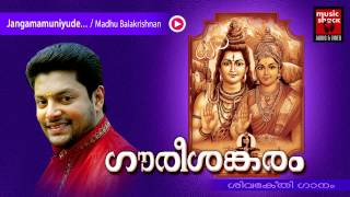 Hindu Devotional Songs Malayalam | Gourishankaram | Shiva Devotional Song | Madhu Balakrishnan Songs