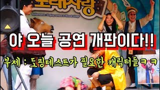 [민속촌 C컷] 민속촌 캐릭터들의 대환장 여름공연 2편! (시간순삭 개꿀잼주의)