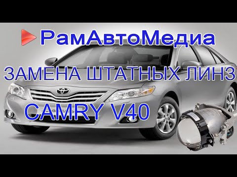 Установка линз Optima Premium BiLED Lens Professional и Optima LED FOG  F-PRO на Toyota Camry V40