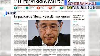 「タオル投げる準備」仏紙も西川社長の辞意報道(19/09/09)