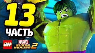 LEGO Marvel Super Heroes 2 Прохождение - Часть 13 - ХАЛК КРУШИТЬ!