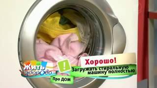 видео Как правильно пользоваться стиральной машиной