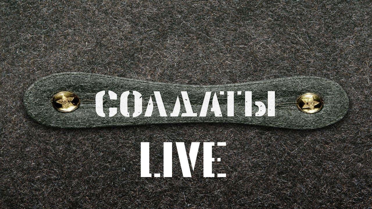 Download Солдаты LiVE [Квадроло́гия]
