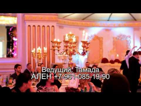 Русско Армянский тамада Ален Сафарян +7-925-715-50-78
