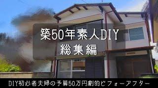 【DIY】築50年素人DIY総集編予算50万円で一軒丸ごと劇的ビフォーアフターjapanese house self renovation